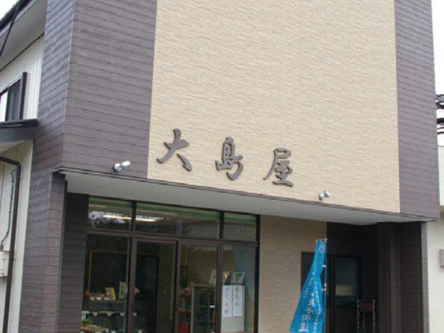大島屋本店