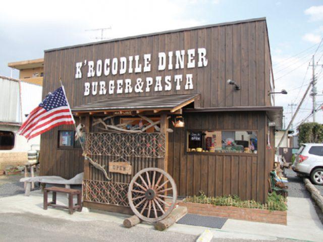 BURGER&PASTA クロコダイル ダイナー